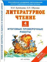 Литературное чтение, 4 класс, Итоговые проверочные работы, Кузнецова М.И., Обухова О.Л., 2014