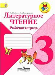Литературное чтение, 3 класс, Рабочая тетрадь, Бойкина М.В., Виноградская Л.А., 2014