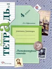 Литературное чтение, 4 класс, рабочая тетрадь № 1 для учащихся общеобразовательных организаций, Ефросинина Л.А., 2014