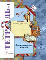 Литературное чтение, 3 класс, рабочая тетрадь № 1 для учащихся общеобразовательных учреждений, Ефросинина Л.А., 2013