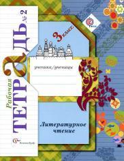 Литературное чтение, 3 класс, рабочая тетрадь № 2 для учащихся общеобразовательных учреждений, Ефросинина Л.А., 2013