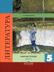 Рабочая тетрадь, Литература, 5 класс, Часть 2, Ахмадуллина Р.Г., 2015