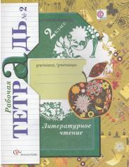 Литературное чтение, 2 класс, рабочая тетрадь № 2 для учащихся общеобразовательных организаций, Ефросинина Л.А., 2014