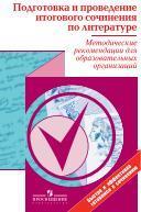 Подготовка и проведение итогового сочинения по литературе, Метод, рекомендации для образовательных организаций, 2015