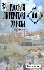 РУССКАЯ ЛИТЕРАТУРА XX ВЕКА, 11 КЛАСС, ПРАКТИКУМ, Журавлев В.П., 2006
