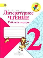 Литературное чтение, 2 класс, Рабочая тетрадь, Бойкина М.В., Виноградская Л.А., 2013