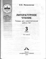 Литературное чтение, 3 класс, Тетрадь для самостоятельной работы №1, Малаховская О.В., 2014