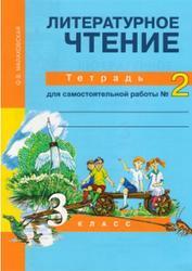 Литературное чтение, 3 класс, Тетрадь для самостоятельной работы №2, Малаховская О.В., 2014