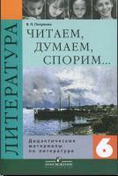 Читаем, думаем, спорим, дидактические материалы по литературе, б класс, Полухина В.П., 2012
