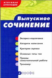 Итоговая аттестация, Выпускное сочинение, Ломилина Н.И., Сигов В.К., 2015