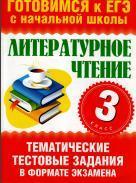Литературное чтение, 3 класс, тематические тестовые задания в формате экзамена, Нянковская Н.Н., Танько М.А., 2011