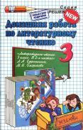 Домашняя работа по литературному чтению за 3 класс к учебнику Ефросининой Л.А., Омороковой М.И. Литературное чтение: 3 класс, учебник для учащ