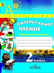 Литературное чтение, 2 класс, Творческая тетрадь, Коти Т.Ю., 2012