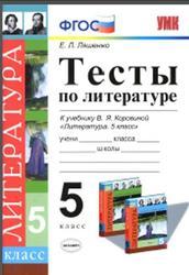 Тесты по литературе, 5 класс, Ляшенко E.Л., 2015