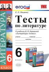 Тесты по литературе, 6 класс, Ляшенко E.Л., 2015
