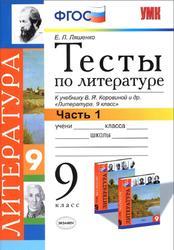Тесты по литературе, 9 класс, Часть 1, Ляшенко E.Л., 2014