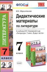 Дидактические материалы по литературе, 7 класс, Маркитанова М.А., 2014