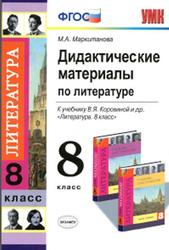 Дидактические материалы по литературе, 8 класс, Маркитанова М.А., 2014