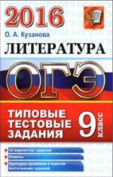 ОГЭ 2016, Литература, 9 класс, Типовые тестовые задания, Кузанова О.А.