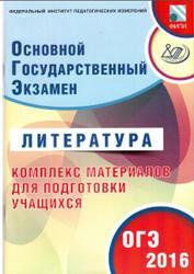 ОГЭ, Литература, Комплекс материалов для подготовки учащихся, Ерохина Е.Л., 2016