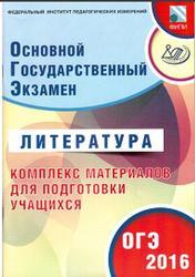 ОГЭ, Литература, Комплекс материалов, Ерохина Е.Л., 2016