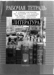 Литература, 7 класс, Рабочая тетрадь, Часть 2, Ладыгин М.Б., Нефедова Н.А., 2014