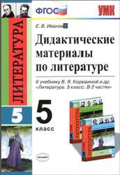 Дидактические материалы по литературе, 5 класс, Иванова Е.В., 2016