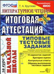 Литературное чтение, Итоговая аттестация за курс начальной школы, Типовые тестовые задания, Круглова T.А., 2016