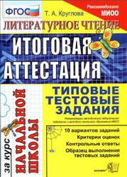 Литературное чтение, Итоговая аттестация за курс начальной школы, Типовые тестовые задания, ФГОСТ, Круглова T.А., 2016