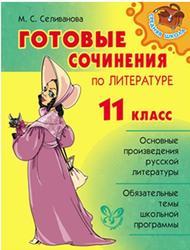 Готовые сочинения по литературе, 11 класс, Селиванова М.С., 2012