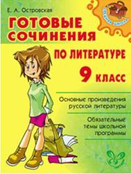 Готовые сочинения по литературе, 9 класс, Островская Е.А., 2012