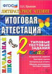 Литературное чтение, 2 класс, Итоговая аттестация, Типовые тестовые задания, Крылова О.Н., 2014