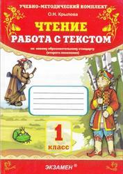 Чтение, 1 класс, Работа с текстом, Крылова О.Н., 2011