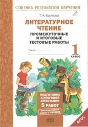 Литературное чтение, Промежуточные и итоговые тестовые работы, 1 класс, Круглова Т.А., 2013