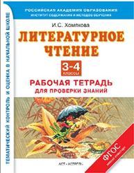 Литературное чтение, 3-4 класс, Рабочая тетрадь, Хомякова И.С., 2014