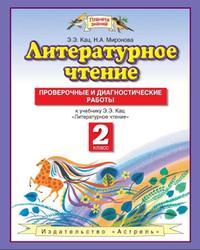 Литературное чтение, 2 класс, Проверочные и диагностические работы, Кац Э.Э., Миронова Н.А., 2013