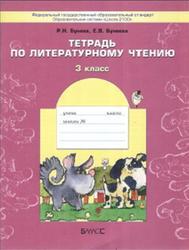 Тетрадь по литературному чтению, 3 класс, Бунеев Р.Н., Бунеева Е.В., 2015
