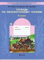 Тетрадь по литературному чтению, 4 класс, Бунеев Р.Н., Бунеева Е.В., Чиндилова О.В., 2013