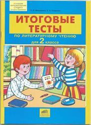 Итоговые тесты по литературному чтению, 2 класс, Мишакина Т.Л., Гладкова С.А., 2012