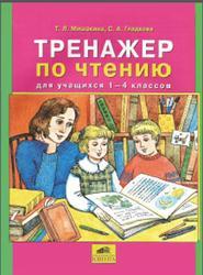 Тренажер по чтению, 1-4 класс, Мишакина Т.Л., Гладкова С.А., 2010