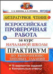 ВПР, Литературное чтение, Практикум по выполнению типовых заданий, Волкова Е.В., Птухина А.В., 2016