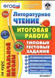 Литературное чтение, Итоговая работа, Типовые тестовые задания, Языканова Е.В., Рыбак С.С., 2016