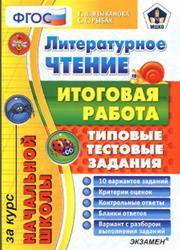 Литературное чтение, Итоговая работа, Типовые тестовые задания, ФГОС, Языканова Е.В., Рыбак С.С., 2016