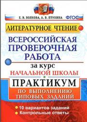 ВПР, Литературное чтение, Практикум, Волкова Е.В., Птухина А.В., 2016