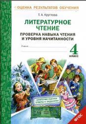 Литературное чтение, 4 класс, Проверка навыка чтения и уровня начитанности, Круглова Т.А., 2015