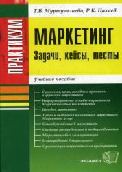 решебник маркетинг практикум t.в муртузалиева р.к цахаев