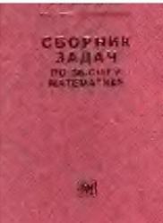 vse-zadachi-iz-sbornikov-minorskogo-i-demidovicha-porno-onlayn-s-perevodom-privlekatelnie-shlyuhi-tvoryat-bespredel