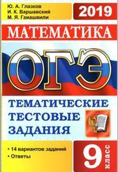 математика 9 класс вариант ма90704 решение