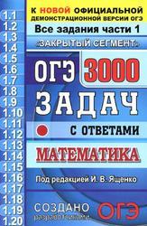 Гдз огэ 3000 задач с решением решение задач лоренца 10 класс
