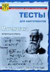 Математика - Тесты для Абитуриентов - Вопросы и ответы - Пособие для подготовки к тестированию - 2006